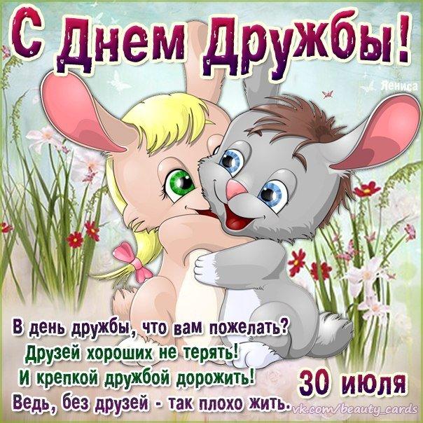 Поздравления подругу с днем дружбы